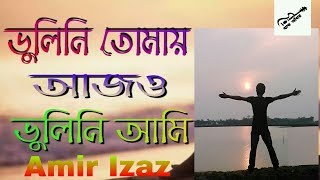 Vulini Tomay|| ভুলিনি তোমায়|| (Covered) by Amir Izaz Bangla new music video 2018 by Band Adhar