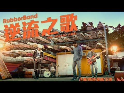 《逆流大叔 Men On The Dragon》主題曲【逆流之歌】MV @ RubberBand 正式登場!熱力澎湃!