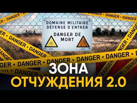 Зона Руж - французская зона отчуждения. За 70 лет до Чернобыля.