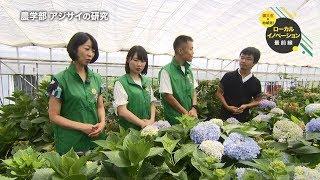 信州の花き栽培農家をサポート!(平成30年度放送公開講座 第6回)