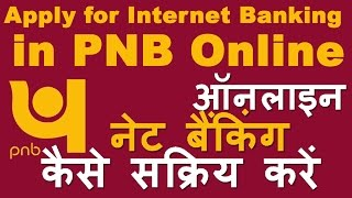 vuclip How to Activate PNB Net Banking Onlin Step By Step ( PNB Internet Banking Registration)