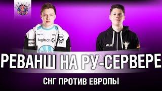 РЕВАНШ - EviL_GrannY[KOPM2] VS MaiIand[FAME]   СНГ ПРОТИВ ЕВРОПЫ