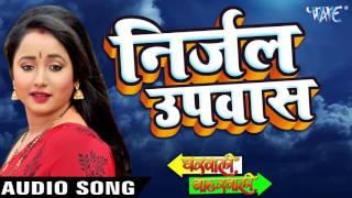 निर्जल उपवास - Gharwali Baharwali - Rani Chatterjee - Bhojpuri Sad Songs 2016 new