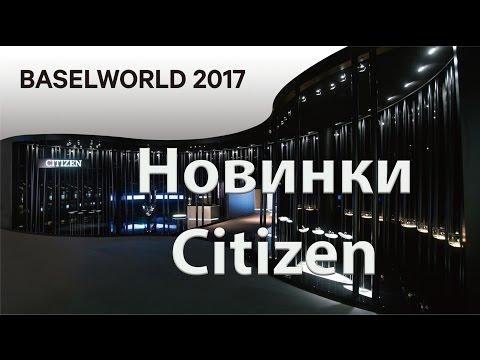 "BaselWorld 2017  ""2 Day"" Обзор новинок Citizen"