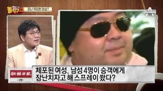 김정남 암살 일당 6명 실체는