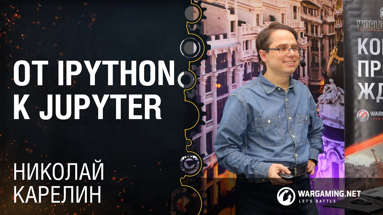 Image from От IPython к Jupyter