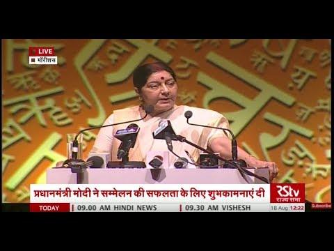 Sushma Swaraj's Speech I Inauguration of World Hindi Conference in Mauritius ( विश्व हिंदी सम्मेलन )