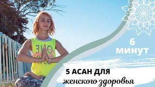 5 асан для женского здоровья Женская йога Йога для женщин 6 минут