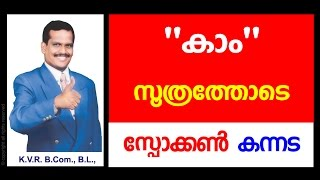 Spoken Kannada | Learn Kannada through Malayalam | Lesson 12 | Free Online Classes | By KVR