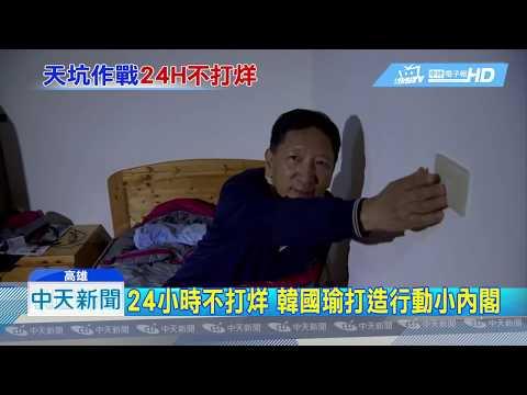20190111中天新聞 大雨炸5千天坑! 李四川深夜視察路面施工