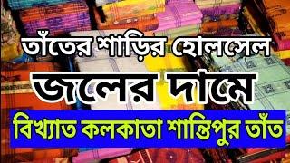 পৃথিবী বিখ্যাত প্রচুর কমে তাঁতের শাড়ি কিনুন ডিজাইনের| World Famous Tant Saree Wholesale Low Rate
