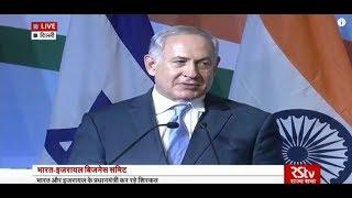 Israel PM Benjamin Netanyahu's Speech | India-Israel Business Summits