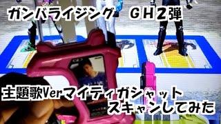 ガンバライジング 主題歌verマイティアクションxガシャット スキャンでプレイしてみた 仮面ライダーエグゼイド ガシャットヘンシン 2弾 gh2弾 ganbarizing