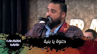 حلوة يا بنية - رامي دلشاد - كرفان