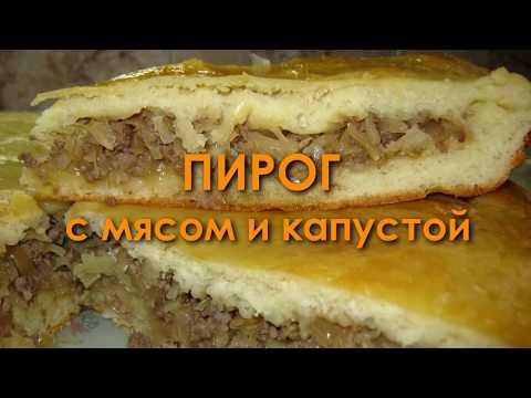 Пирог с мясом и картофелем - пошаговый рецепт с фото на