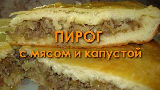 Пирог с мясом и капустой(, 2015-11-25T18:58:36.000Z)