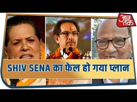 Breaking News | Maharashtra में Shiv Sena का फेल हो गया प्लान