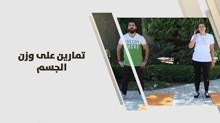 احمد عريقات - تمارين على وزن الجسم