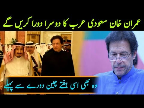 Prime Minister Imran Khan Visit Saudi Arab 2nd Time ||PM Participate In Saudi Investment Conference