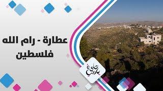 عطارة / رام الله