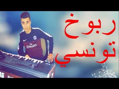 Cheb Moula  2018  rboukh tounsi /ربوخ تونسي  _ebki yà 3in / ràni nhbk yà bnàyà