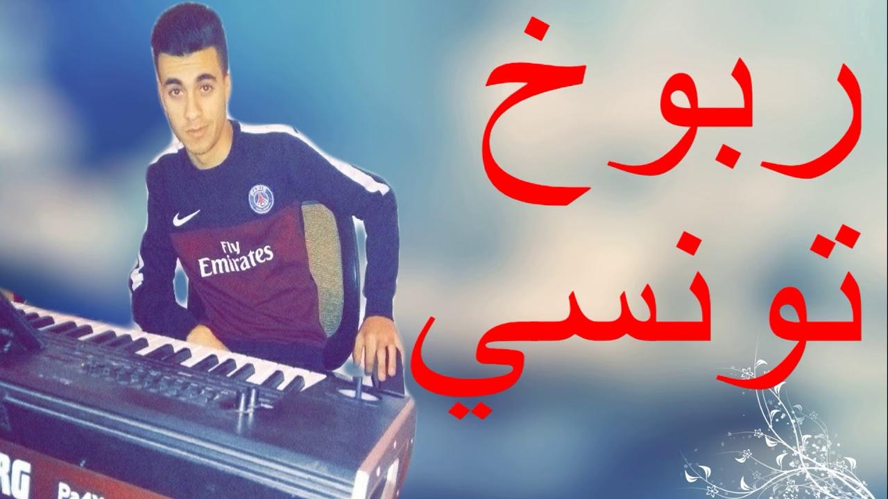 rboukh tounsi mp3