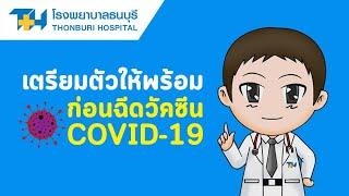 โรงพยาบาลธนบุรี : แนะนำการเตรียมตัวก่อนการวัคซีน COVID-19