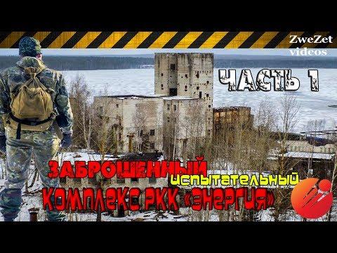 """Заброшенный испытательный комплекс РКК """"Энергия"""".  Часть I"""