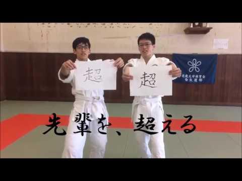 【近畿大学】合気道部2018
