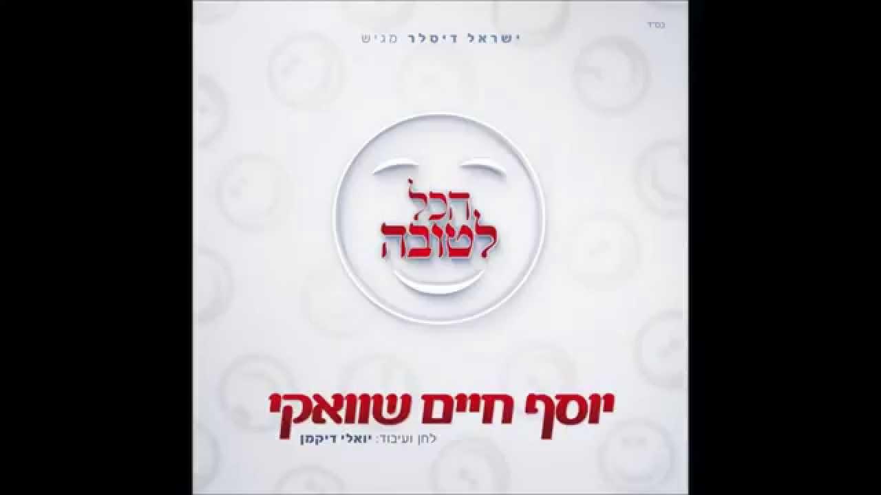 """יוסף חיים שוואקי """"הכל לטובה"""" - """"yosef chaim shwekey """"Everything For good """""""