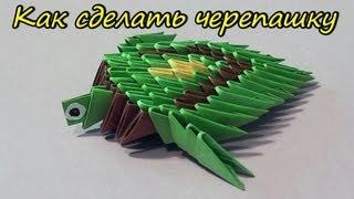 Как сделать черепашку модульное оригами для начинающих видео-урок схема