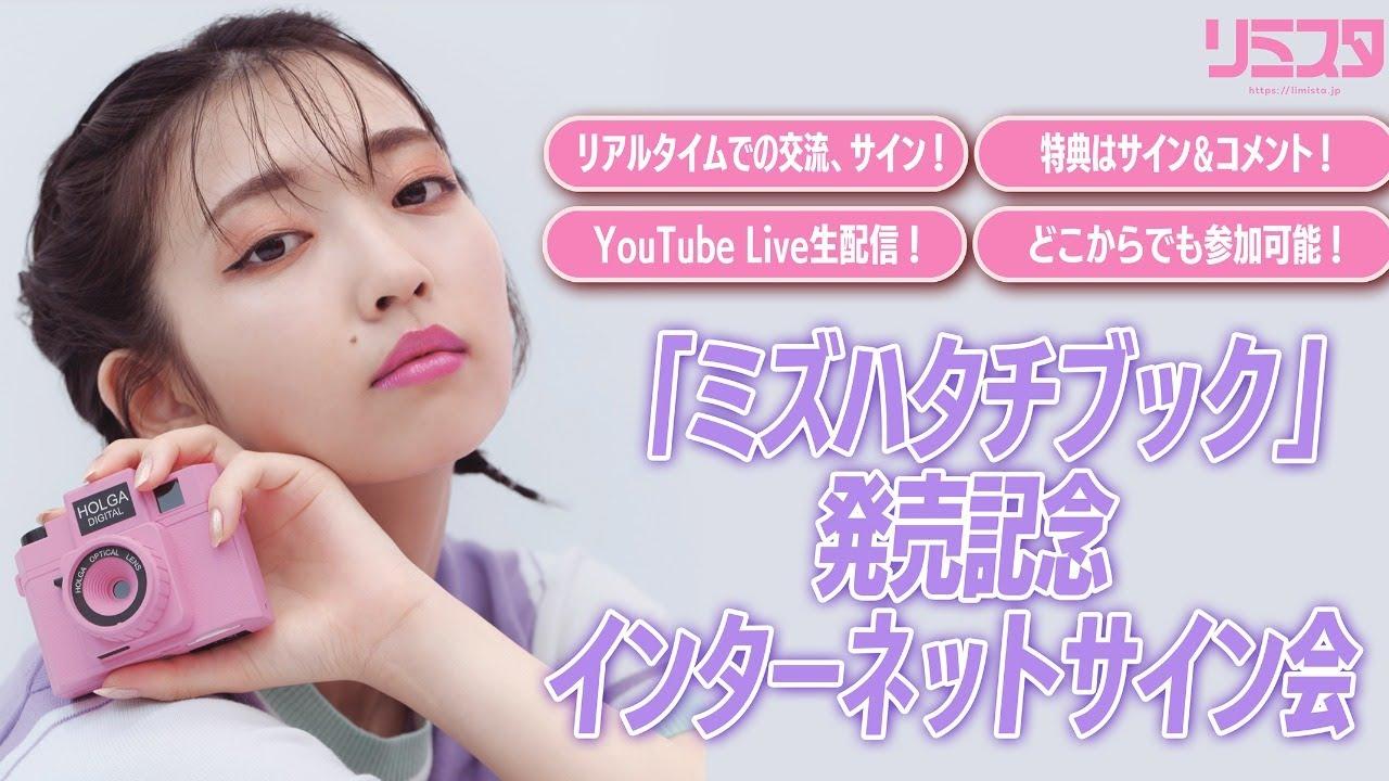 【11/23】水春「ミズハタチブック」発売記念インターネットサイン会