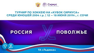 Хоккейный матч. 13.06.19. «Россия» - «Поволжье»