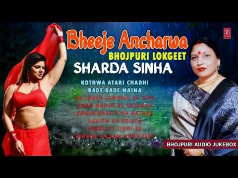 BHEEJE ANCHARWA | BHOJPURI AUDIO SONGS JUKEBOX | SHARDA SINHA'S BHOJPURI LOKGEET | HAMAARBHOJPURI |