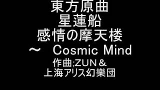 Download 東方原曲 星蓮船 6面ボス聖白蓮 感情の摩天楼 ~ Cosmic Mind MP3 song and Music Video