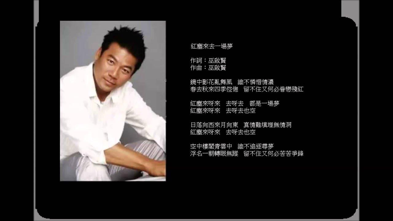 巫啟賢 紅塵來去一場夢 KC cover - YouTube