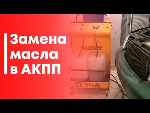 Замена масла, коробка-автомат