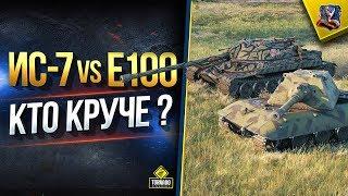 ИС-7 или E100 - WoT Кто Круче в Рандоме? (Юша в World of Tanks)