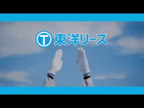 東洋リース様 CM音楽制作