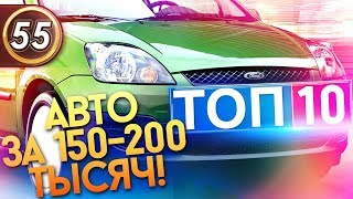 какую машину купить за 150-200 тысяч рублей? ТОП-10 Авто в 2019!
