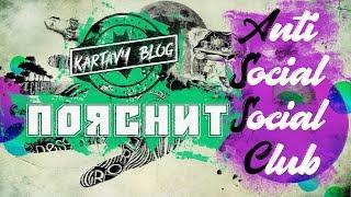 видео История бренда Anti Social Social Club