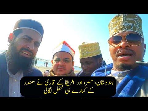Qari Tayyab Jamal With Sheikh Duranki Sheikh Rajai Ayoub Sheikh Iddy Shaban At Cox's Bazar Sea