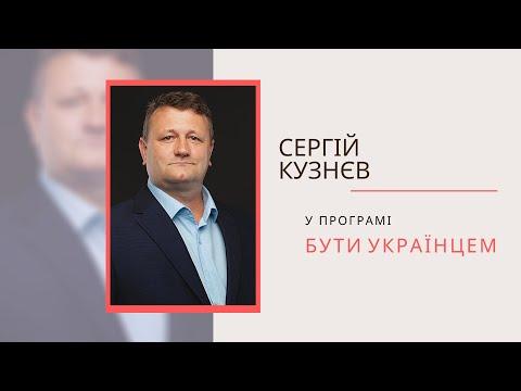 Бути українцем. Сергій Кузнєв