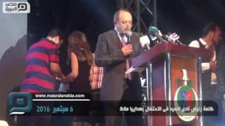مصر العربية | كلمة رئيس نادى الصيد فى الاحتفال بهداييا ملاك