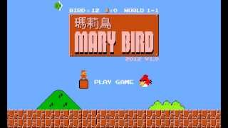 ShiVa3D 製作的遊戲「瑪莉鳥 Mary Bird」( super mario bros + angry birds)