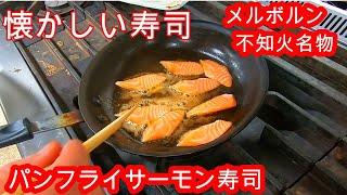 【Pan fried salmon sushi】パンフライサーモン