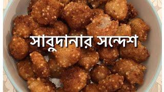 সাবুদানার সন্দেশ (পিঠা)রেসিপি #Sylhet vlogger #Bangladeshi family vlogger