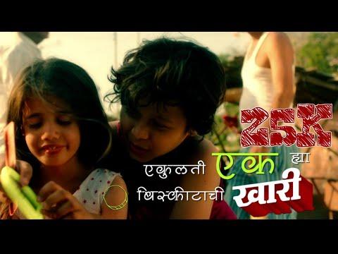 khari-biscuit-marathi-movie-song-status