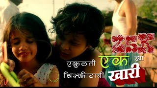 Khari Biscuit marathi movie song status