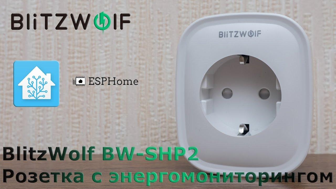 Wi-fi розетка BlitzWolf BW-SHP2 с энергомониторингом, обзор, прошивка  ESPHome для Home Assistant